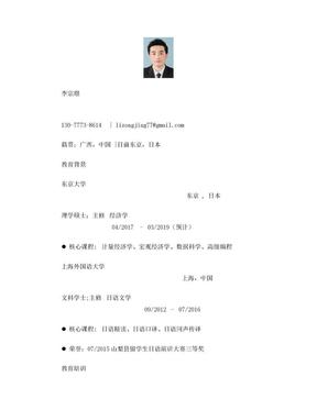 标准中英文简历模板.doc