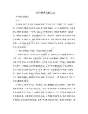 四年级班主任总结.doc