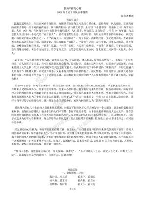 0905韩海军梅花心易.doc