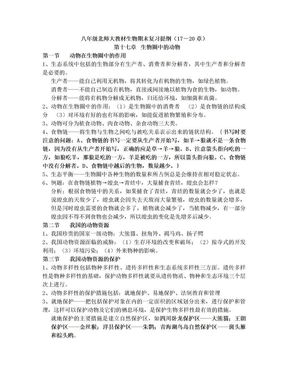 北师大版生物八年级上册复习提纲.doc