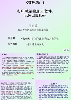 数理统计(吴昭景).ppt