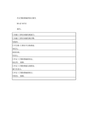 纠正预防措施和验证报告.doc