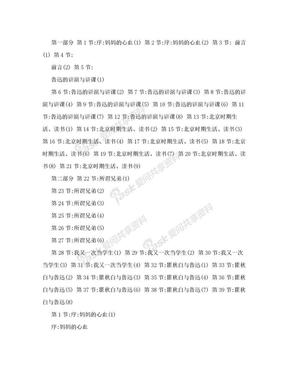 鲁迅回忆录原稿-许广平.doc