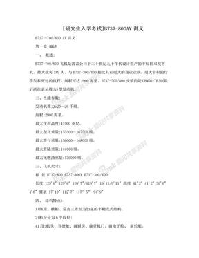 [研究生入学考试]B737-800AV讲义.doc