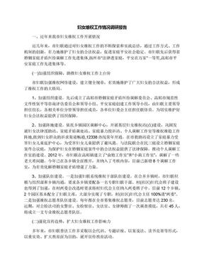 妇女维权工作情况调研报告.docx