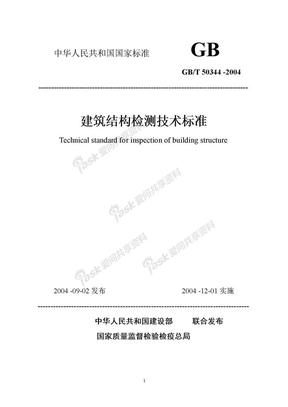 GB50344-2004建筑结构检测技术标准.doc
