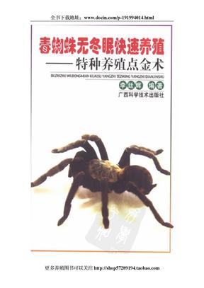 毒蜘蛛无冬眠快速养殖.doc