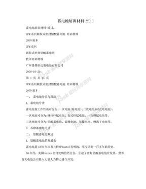 蓄电池培训材料-2[1].doc