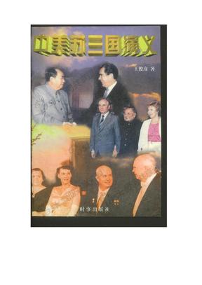 中美苏三国演义.pdf