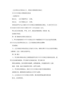 有限公司股权转让协议.doc