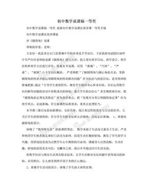 初中数学说课稿一等奖.doc
