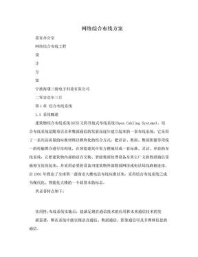网络综合布线方案.doc