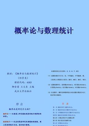 自考-2013概率论与数理统计课件(经管类)04183.ppt