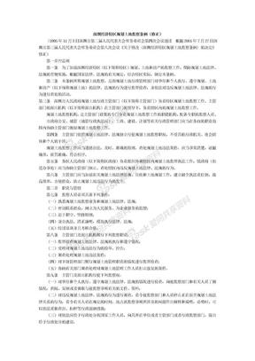 65、深圳经济特区规划土地监察条例.doc