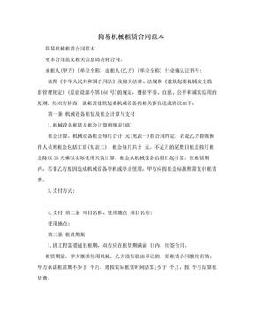 简易机械租赁合同范本.doc