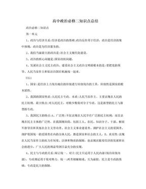 高中政治必修二知识点总结.doc