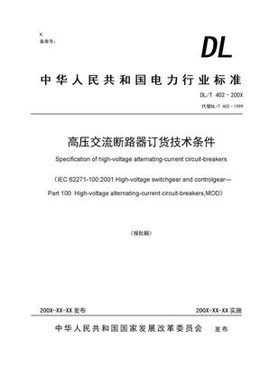 DL402高压交流断路器订货技术条件最终报批稿.doc