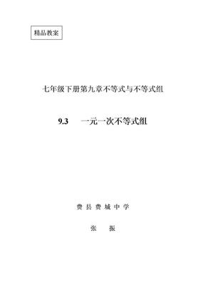 人教版七年级下册9.3《一元一次不等式组》教案.doc