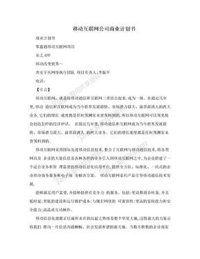 移动互联网公司商业计划书.doc