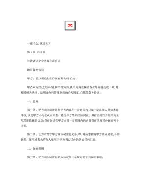 公司职员保密协议.doc