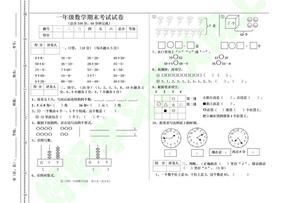 小学一年级数学下册期末考试试卷2013.2(人教版).doc
