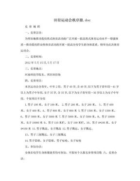 田径运动会秩序册.doc.doc