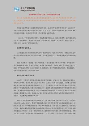"""建筑界""""诺贝尔""""奖得主王澍:中国城市建设缺乏思考.doc"""