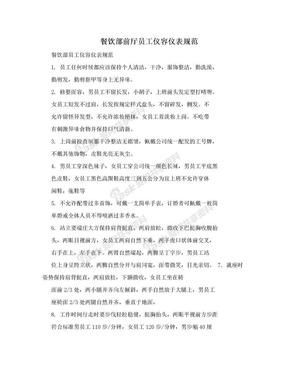 餐饮部前厅员工仪容仪表规范.doc