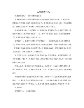 人事招聘技巧.doc