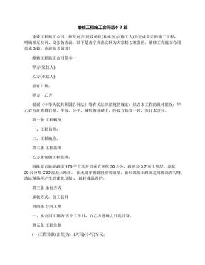 维修工程施工合同范本3篇.docx
