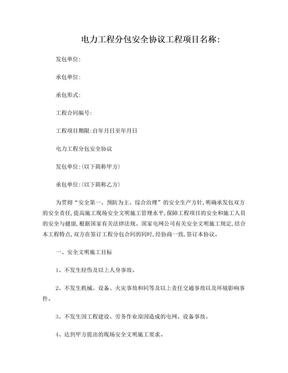 2012工程劳务安全协议(3-8).doc