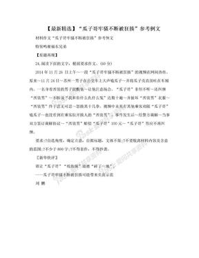 """【最新精选】""""瓜子哥牢骚不断被狂揍""""参考例文.doc"""