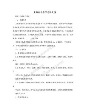 上海高考数学考试大纲.doc