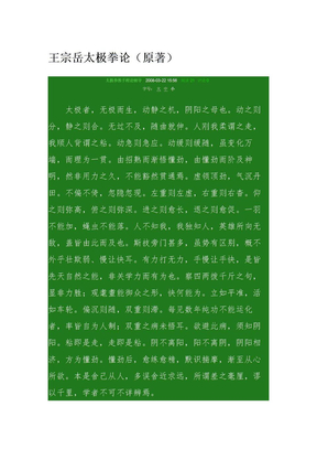 王宗岳太极拳论&注释.doc