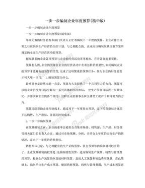 一步一步编制企业年度预算(精华版).doc