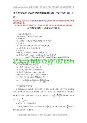 高考数学常用公式及结论200条.doc