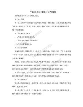 中国联通公司员工行为规范.doc