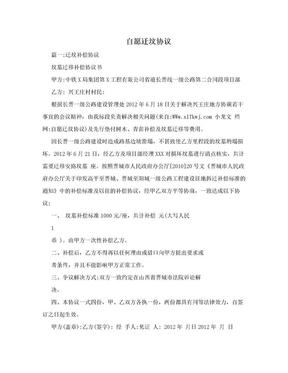 自愿迁坟协议.doc