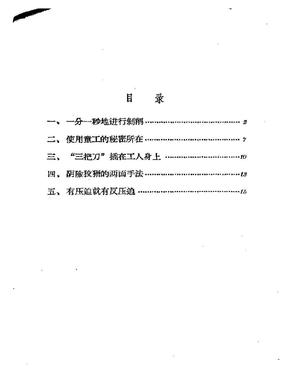 资本家的发家秘密[张家禄].pdf