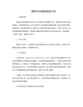 建筑工程施工现场消防演练.doc