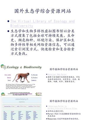国外生态学综合资源网站.ppt