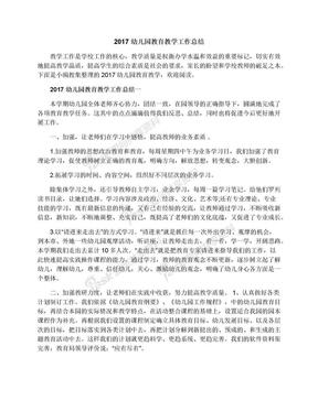 2017幼儿园教育教学工作总结.docx