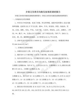乡镇义务教育均衡发展现状调研报告.doc