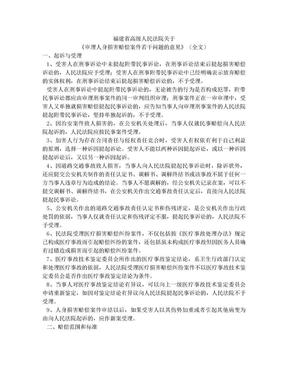 福建省高级人民法院关于《审理人身损害赔偿案件若干问题的意见》(全文).doc