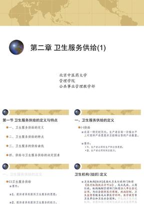 第3章 卫生服务供给(1).ppt