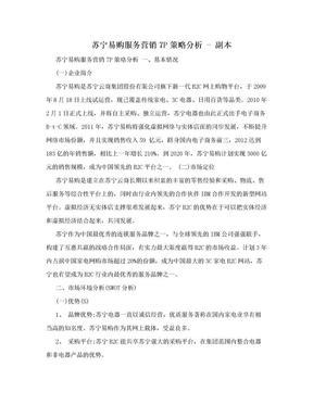 苏宁易购服务营销7P策略分析 - 副本.doc