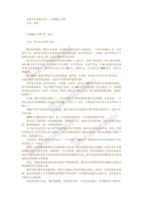 大国崛起~英国.pdf