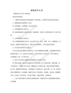 健康素养66条.doc