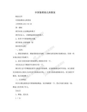 中国象棋幼儿班教案.doc