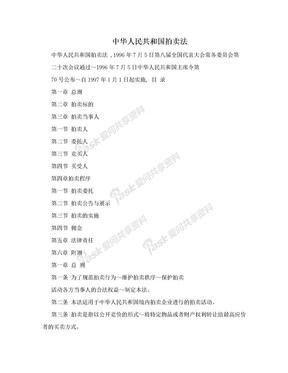 中华人民共和国拍卖法.doc